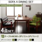 レトロ デザイン ソファー ダイニング セット D/4点セット Dタイプ(テーブルW160cm+2Pソファ+1Pソファ×2)
