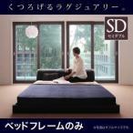 モダン デザイン フロア ベッド /ベッドフレームのみ セミダブル