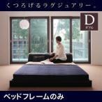 モダン デザイン フロア ベッド /ベッドフレームのみ ダブル
