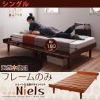 北欧 デザイン ベッド /ベッドフレームのみ シングル ショート丈