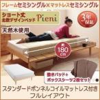 北欧 デザイン ベッド /スタンダードボンネルコイルマットレス付 フルレイアウト セミシングル フレーム幅80 ショート丈