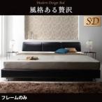 モダン デザイン ベッド /ベッドフレームのみ セミダブル