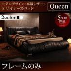 高級 レザー デザイナーズ ベッド /ベッドフレームのみ クイーン(Q×1)