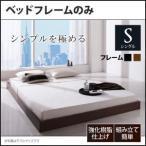 シンプル デザイン ヘッドボードレス フロア ベッド /ベッドフレームのみ シングル
