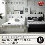 収納付き すのこ ベッド ダブルベッド マットレスセット /国産ポケット付 ダブル
