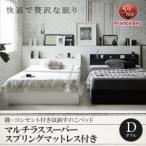 収納付き すのこ ベッド ダブルベッド マットレスセット /マルチラス付 ダブル