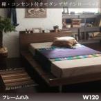 モダン デザイン ロー ベッド /ベッドフレームのみ セミダブル