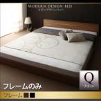 モダン デザイン ベッド /フレームのみ クイーン