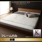 モダン デザイン ベッド /フレームのみ キング