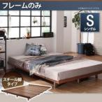 デザイン ボード ベッド /ベッドフレームのみ スチール脚 シングル
