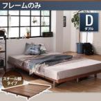 デザイン ボード ベッド /ベッドフレームのみ スチール脚 ダブル