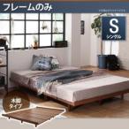 デザイン ボード ベッド /ベッドフレームのみ 木脚 シングル