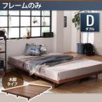 デザイン ボード ベッド /ベッドフレームのみ 木脚 ダブル