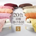 選べる20色 暖か 羽根掛布団 単品 /シングル