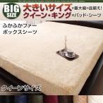ベッド用ボックスシーツ / ふかふかファータイプ クイーン