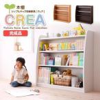 シンプル デザイン キッズ 収納 家具 /本棚
