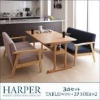 ソファ ダイニング テーブル セット / 3点セット(テーブル+2Pソファ2脚) テーブル幅:W120 おしゃれ 天然木 北欧 ソファ リビング 4人