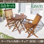 庭用 外用 屋外 テーブル チェア セット リビング ガーデン ファニチャー 家具 折りたたみ 天然木/3点セットC(テーブルB+チェアA)