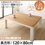 天然木 モダン バイカラー 継脚 リビング こたつ テーブル /長方形(120×80)