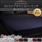 9色から選べるホテルスタイル ストライプサテンカバーリング ボックスシーツ セミダブル