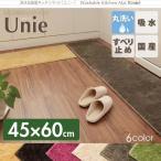 洗濯可能 洗える ウオッシャブル 国産 キッチンマット /長方形 45×60cm
