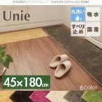 洗濯可能 洗える ウオッシャブル 国産 キッチンマット /長方形 45×180cm