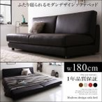 ふたり寝られる モダン デザイン ソファ ベッド /180cm