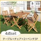 庭用 外用 屋外 ガーデン ファニチャー 家具 テラス ベランダ バルコニー/4点セット(テーブル+チェア2脚+ベンチ1脚) ベンチ3Pタイプ W120