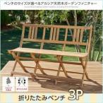 庭用 外用 屋外 テーブル チェア セット ガーデン ファニチャー 家具 テラス ベランダ バルコニー/ガーデンベンチ 3P