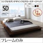 シンプル モダン デザイン フロア ロー ステージ ベッド /ベッドフレームのみ セミダブル