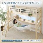くつろぎ空間 ハンモック付 ロフト ベッド /シングル