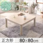 ショッピング正方形 かわいい ホワイト 木目 継脚 こたつ テーブル /正方形(80×80cm)