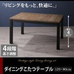 単品 /ダイニングこたつテーブル W120