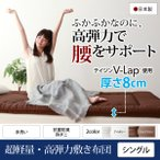 テイジン V-Lap使用 日本製 体圧分散で腰にやさしい 朝の目覚めを考えた超軽量・高弾力敷布団 / シングル