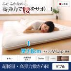 テイジン V-Lap使用 日本製 体圧分散で腰にやさしい 朝の目覚めを考えた超軽量・高弾力敷布団 / ダブル