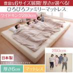豊富な6サイズ展開 厚さが選べる 寝心地も満足なひろびろファミリーマットレス / ワイドK280 厚さ6cm