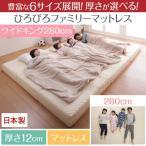 豊富な6サイズ展開 厚さが選べる 寝心地も満足なひろびろファミリーマットレス / ワイドK280 厚さ12cm