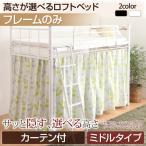 高さが選べる ロフト ベッド /ベッドフレームのみ カーテン付タイプ ミドル シングル