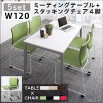 ミーティング テーブル & スタッキング チェア /5点セット(テーブル+チェア4脚) W120
