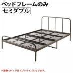 デザイン スチール ベッド / ベッドフレームのみ セミダブル