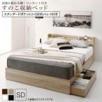 ベッド セミダブル ベッド 収納ベッド 収納付ベッド 引き出し付きベッド  / スタンダードポケットコイルマットレス付 セミダブル