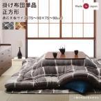 こたつ布団 こたつ掛け布団 正方形 / こたつ掛け布団 単品 正方形(80×80cm)天板対応 日本製 国産 おしゃれ モザイク