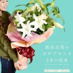 最高品質 カサブランカ 3本の花束
