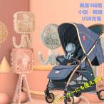 扇風機 ベビーカー用 小型 扇風機  baby用扇風機 暑さ対策 携帯 ポータブル ミニ 手持ち USB 充電式 ベビーカー用 赤ちゃん
