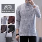 ニットセーター メンズ セーター 長袖 無地 トップス