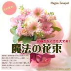 魔法の花束・マジカルブーケ・花瓶がなくても大丈夫★自立花束★選べる3カラー