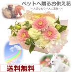 ペットへ贈るお供えアレンジメント/ペット供養/お盆/初盆/新盆/お供え/洋花を使った旬のアレンジ
