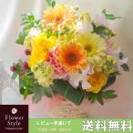 ショッピングフラワー 花 【送料無料】ギフト/ガーベラ黄色オレンジ/アレンジメント/フラワー/誕生日