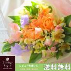 花 ギフト/フラワー /黄色オレンジ系バラの花束/バラのブーケ/お見舞い/お祝/記念日/歓迎・送別