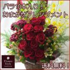 花 ギフト/赤バラ10本入りアレンジメント/誕生日/退職/開店 オープン/お祝い